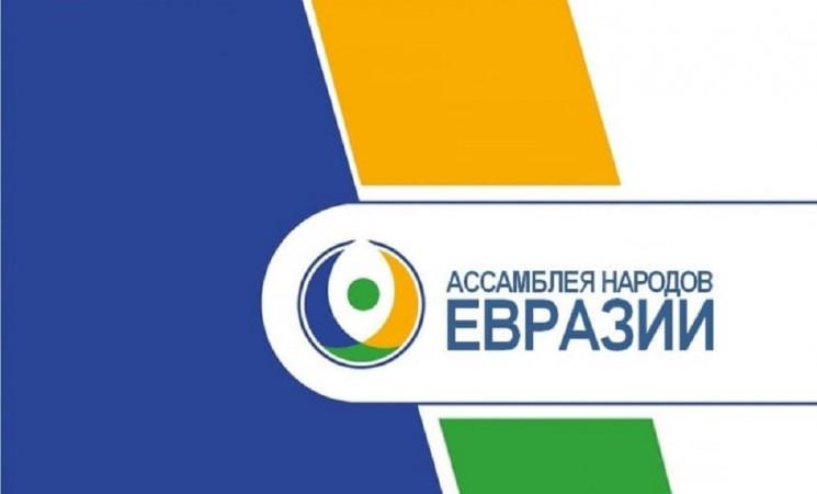 """Дни на """"Асамблеята на народите от Евразия"""" в България"""