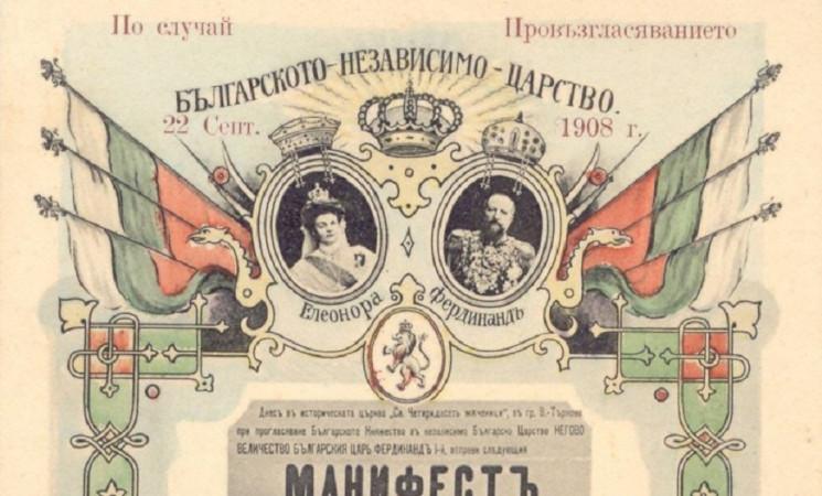 На 22 септември България празнува своята Независимост