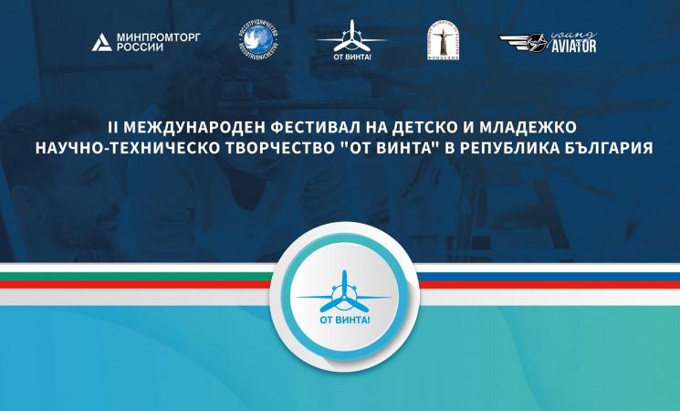 Вторият международен фестивал «От Винта!» ще се проведе в България на 22-24 октомври