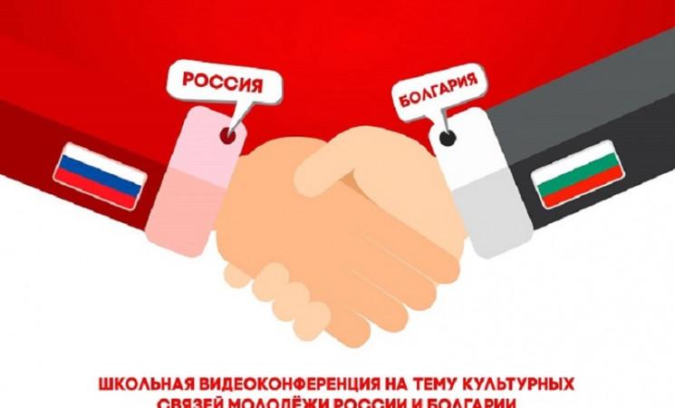 Втори младежки телемост между България и Русия