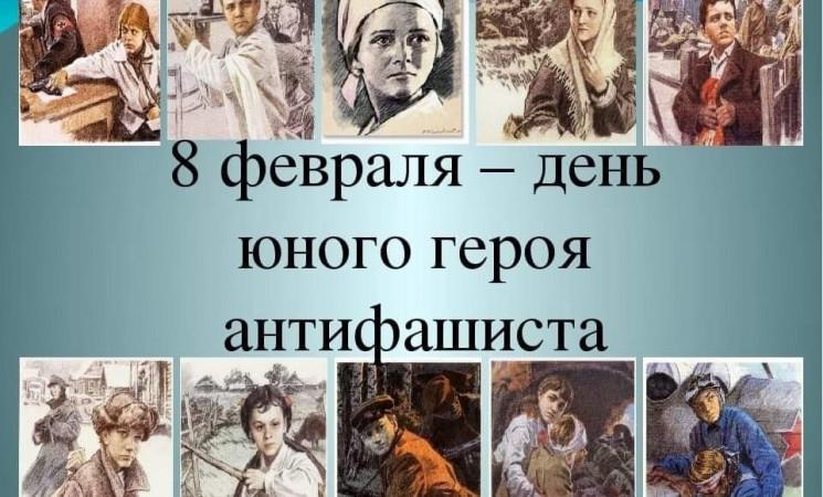 8 февруари - Ден на юношите герои-антифашисти