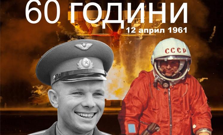 Поздравяваме ви с Международният ден на авиацията и космонавтиката!