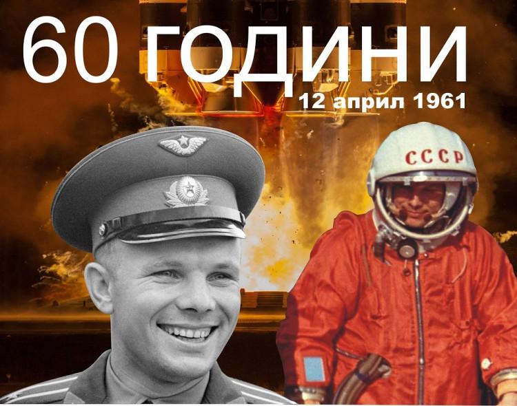 Поздравляем всех с Всемирным днем авиации и космонавтики!