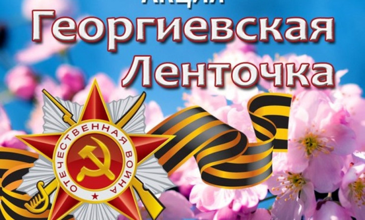 """В Русия и по света стартира акцията """"Георгиевска лентичка"""""""