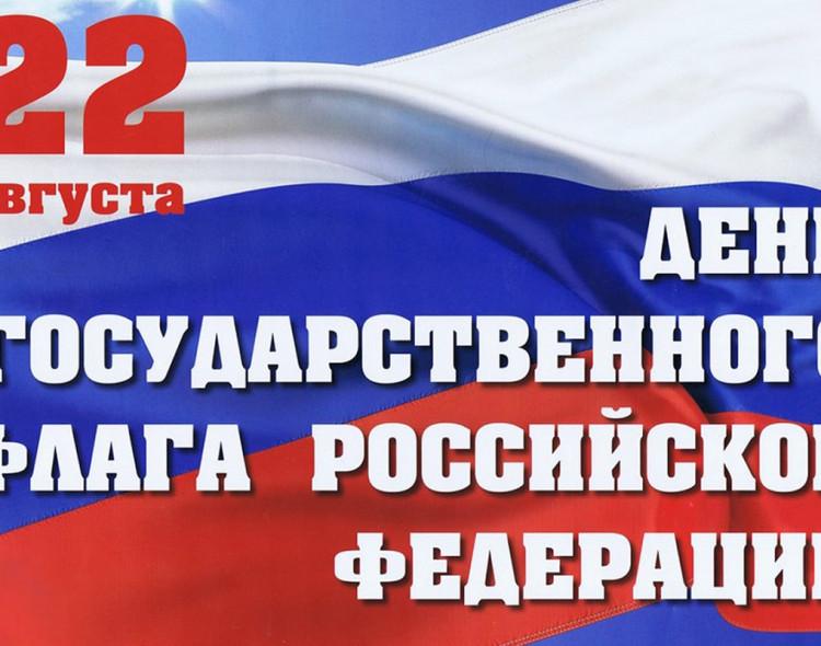 22 август - Ден на Държавния флаг на Руската Федерация