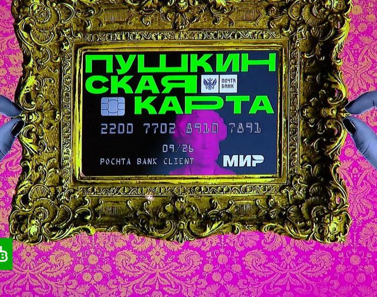"""""""Пушкинската карта"""" започна да действа на територията на Русия"""